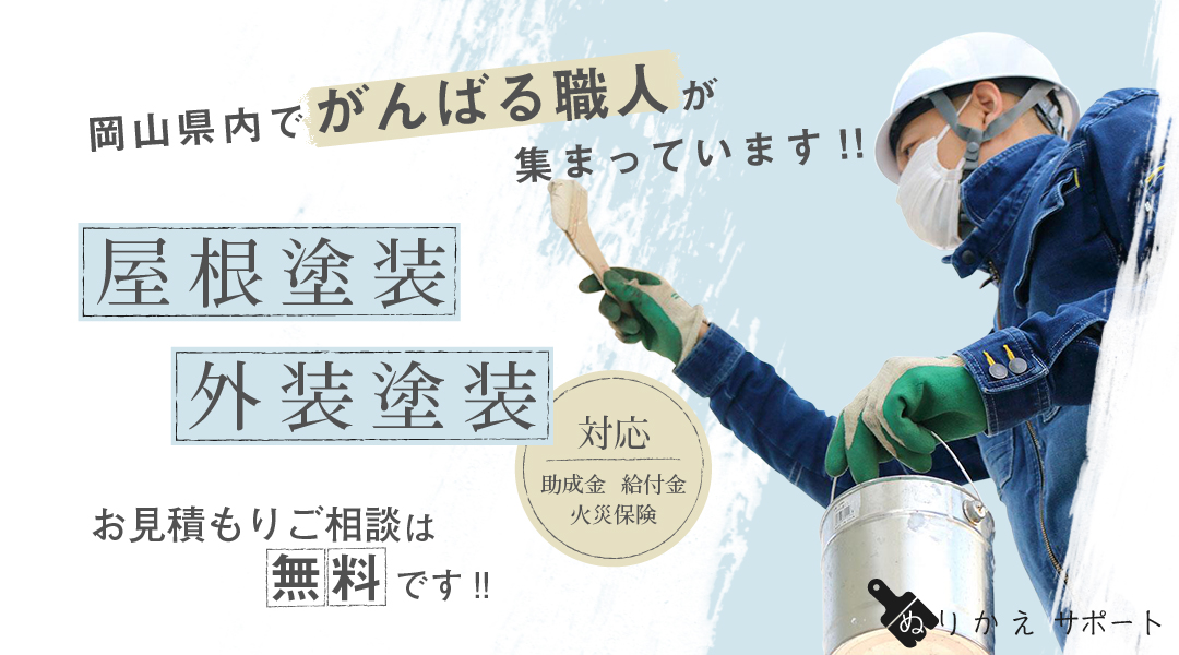 岡山県内でがんばる職人が集まっています