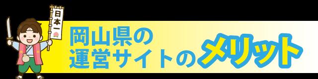 岡山県の運営サイトのメリット